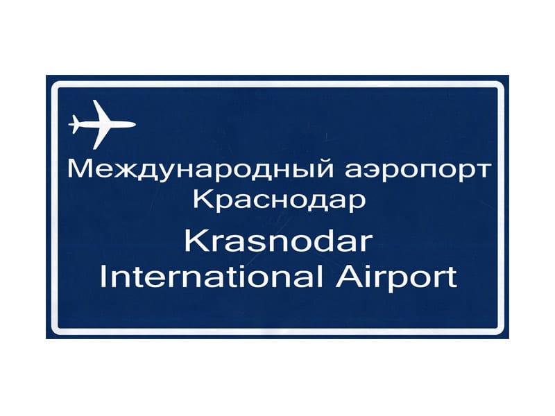 Port lotniczy Krasnodar